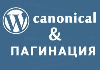 Wordpress и canonical при пагинации